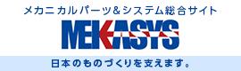 メカニカルパーツ&システム総合サイト MEKASYS [日本のものづくりを支えます。]