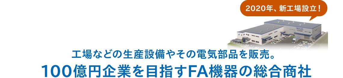 工場などの生産設備やその電気部品を販売。100億円企業を目指すFA機器の総合商社